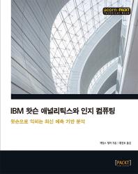 IBM 왓슨 애널리틱스와 인지 컴퓨팅