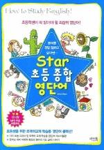 STAR 초등종합 영단어