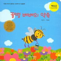 꿀벌 베베의 약속