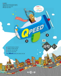 QPEED 큐피드 중등 과학 3-2(2014)