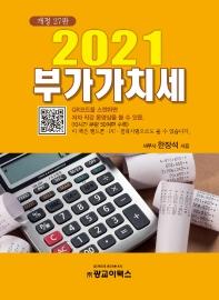 부가가치세(2021)