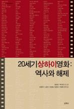 20세기 상하이영화: 역사와 해제