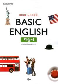 기초영어 자습서(이찬승)(High school Basic English)