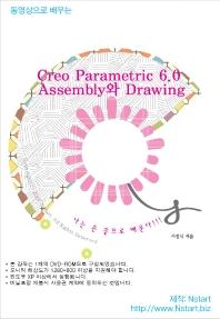 동영상으로 배우는 Creo Parametric 6.0 Assembly와 Drawing(DVD)