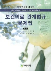 보건의료 관계법규 문제집(2013년 3월)