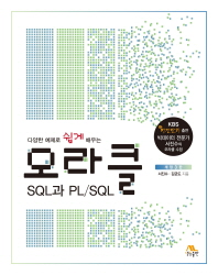 다양한 예제로 쉽게 배우는 오라클 SQL과 PL/SQL
