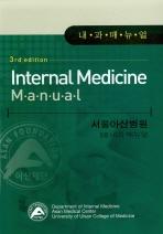 서울아산병원 내과매뉴얼