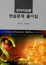 경제학원론 연습문제 풀이집
