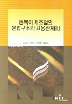 동북아 제조업의 분업구조와 고용관계. 3