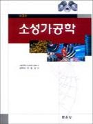 소성가공학(제3판)