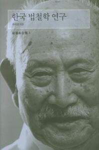한국 법철학 연구