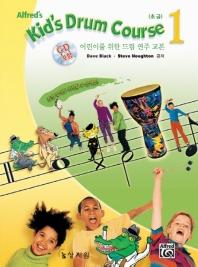어린이를 위한 드럼 연주 교본 1