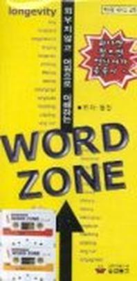 외우지 않고 어원으로 이해하는 WORD ZONE