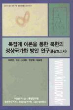복잡계 이론을 통한 북한의 정상국가화 방안 연구(총괄보고서)