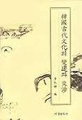 한국 고대문화의 변천과 교섭(부록: 동북아시아 통합고고학을 향하여 포함)