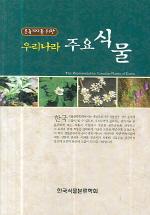 분류기사를 위한 우리나라 주요식물