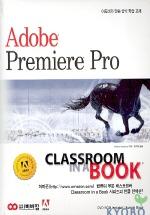 ADOBE PREMIERE PRO(어도비 프리미어 프로)(CD-ROM 1장 포함)