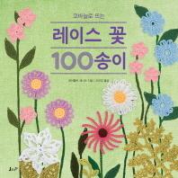 코바늘로 뜨는 레이스 꽃 100송이