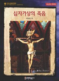 십자가상의 죽음