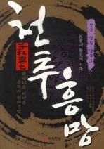 천추흥망: 분열과 통일의 시대 삼국 양진 남북조시대