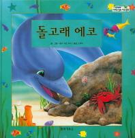돌고래 에코