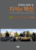 한국 농업 성공의 길 지식과 혁신