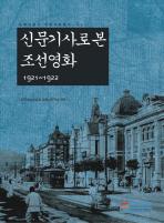 신문기사로 본 조선영화 1921-1922