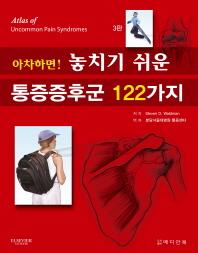 아차하면 놓치기 쉬운 통증증후군 122가지