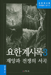 요한계시록. 3: 재앙과 전쟁의 서곡