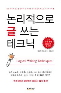 논리적으로 글 쓰는 테크닉