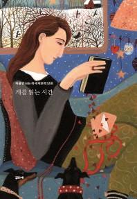 개를 읽는 시간