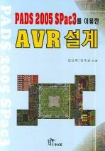 PADS 2005 SPAC3을 이용한 AVR설계