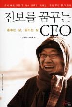 진보를 꿈꾸는 CEO