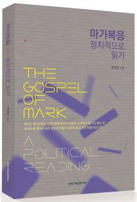 마가복음 정치적으로 읽기