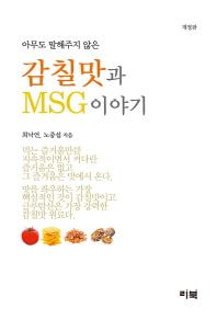 아무도 말해주지 않은 감칠맛과 MSG 이야기