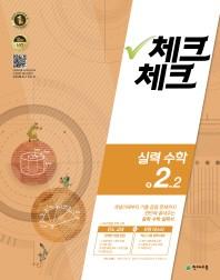 체크체크 실력 수학 중 2-2(2016)