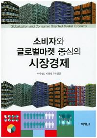 소비자와 글로벌마켓 중심의 시장경제