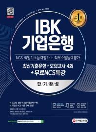 2021 하반기 All-New IBK 기업은행 단기완성 최신기출유형+모의고사 4회+무료NCS특강