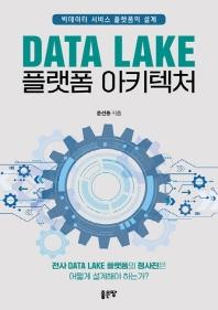 Data Lake 플랫폼 아키텍처