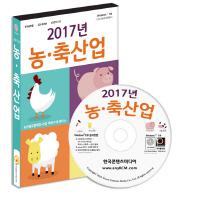 농 축산업(2017)(CD)