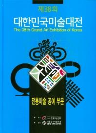 2019년 제38회 대한민국미술대전: 전통미술공예 부문