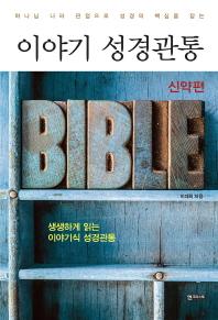이야기 성경관통: 신약편