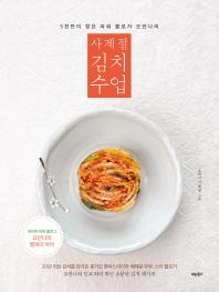 5천만이 찾은 파워 블로거 요안나의 사계절 김치 수업