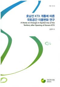 호남선 KTX 개통에 따른 국토공간 이용변화 연구