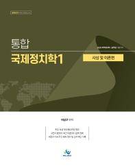 통합 국제정치학1 사상 및 이론편(2020)
