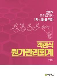 공인회계사 1차 시험을 위한 객관식 원가관리회계(2019)