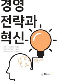 경영 전략과 혁신