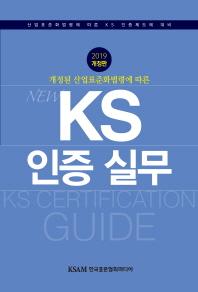 개정된 산업표준화법령에 따른 New KS 인증 실무(2019)