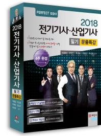 전기기사 산업기사 필기 문풀특강(2018)
