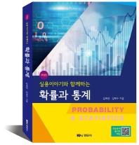 실용이야기와 함께하는 확률과 통계